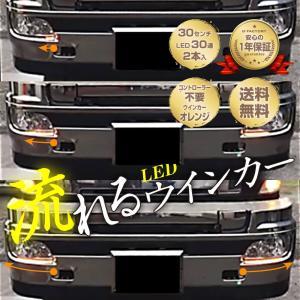 シーケンシャルウインカー 流れるウインカー LED テープライト 24V 30センチ 30連 2本入り シリコン トラック 簡単取付 保証1年|gfactory