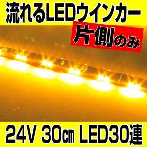 シーケンシャル 流れるLEDウインカーテープ 24V/30センチ/30連【片側】 トラック 大型 2トン オレンジ カット可能 側面発光 LEDツイン 【G-FACTORY ORIGINAL】|gfactory