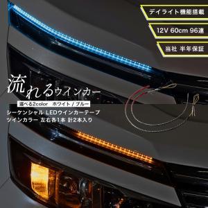【ポイント10倍】シーケンシャルウインカー 流れるウインカー LED テープライト ツインカラー 2色 12V 60センチ 96連 2本入り シリコン 簡単取付|gfactory