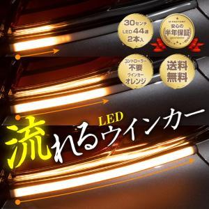 【ポイント10倍】シーケンシャルウインカー 流れるウインカー LED テープライト 12V 30センチ 44連 2本入り ホワイトチューブ 簡単取付 保証半年 送料無料|gfactory