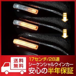 シーケンシャルウインカー 流れるウインカー LED テープライト 12V 17センチ 28連 2本入り クリアチューブ 簡単取付 保証半年 送料無料|gfactory