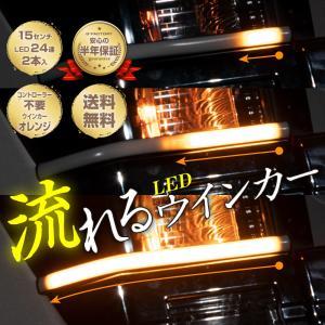 【ポイント10倍】シーケンシャルウインカー 流れるウインカー LED テープライト 12V 15センチ 24連 2本入り ホワイトチューブ 簡単取付 保証半年 送料無料|gfactory