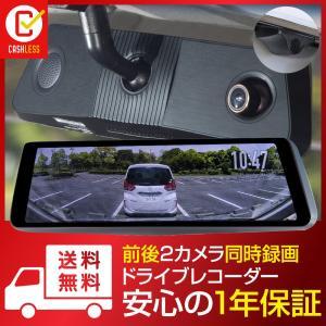 ドライブレコーダー【1年保証】スマートルームミラー【S1Premium】あおり運転対策 前後カメラ ミラー型 インナーミラー 前後同時録画|gfactory