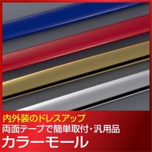 カラーモール 汎用品 ブルーレッド ゴールド メッキ 6.0m|gfactory
