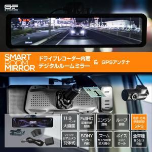 ドライブレコーダー ミラー型 インナーミラー スマートルームミラー 1年保証 前後 2カメラ フロントカメラ リアカメラ ドラレコ ノイズ対策済 フルHD【SH2 GPS】|gfactory