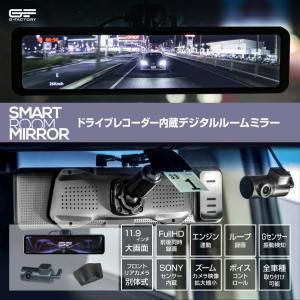 ドライブレコーダー ミラー型 インナーミラー スマートルームミラー 1年保証 前後 2カメラ フロン...
