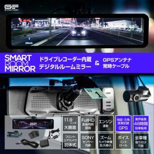 ドライブレコーダー ミラー型 インナーミラー スマートルームミラー 1年保証 前後 2カメラ ドラレコ ノイズ対策済 フルHD【SH2 GPS+常時ケーブル】|gfactory