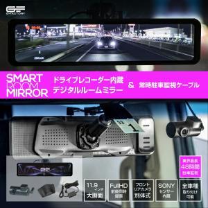 ドライブレコーダー ミラー型 インナーミラー スマートルームミラー 1年保証 前後 2カメラ ドラレコ ノイズ対策済 フルHD【SH2+常時ケーブル】|gfactory