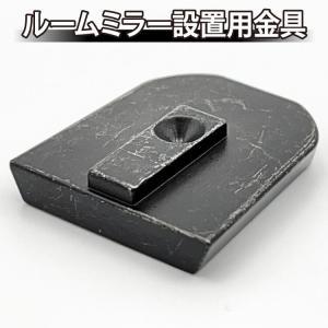 スマートルームミラー ドライブレコーダー SH1 / SH2 / S1Premium 専用 取付金具|gfactory