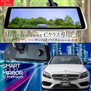 メルセデス ベンツ Cクラス MC前 W205 S205 専用 ドライブレコーダー ミラー型 インナーミラー スマートルームミラー 1年保証【S1 Premium】|gfactory