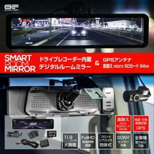 ドライブレコーダー ミラー型 インナーミラー スマートルームミラー 1年保証 前後 2カメラ ドラレコ ノイズ対策済 フルHD【SH2 GPS+SDカード】|gfactory