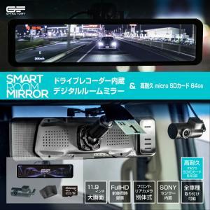 ドライブレコーダー ミラー型 インナーミラー スマートルームミラー 1年保証 前後 2カメラ ドラレコ ノイズ対策済 フルHD【SH2+SDカード】|gfactory