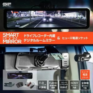 ドライブレコーダー ミラー型 インナーミラー スマートルームミラー 1年保証 前後 2カメラ ドラレコ ノイズ対策済 フルHD【SH2+ヒューズ電源】|gfactory