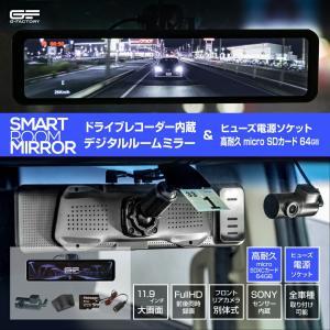 ドライブレコーダー ミラー型 インナーミラー スマートルームミラー 1年保証 前後 2カメラ ドラレコ ノイズ対策済 フルHD【SH2+ヒューズ電源+SDカード】|gfactory