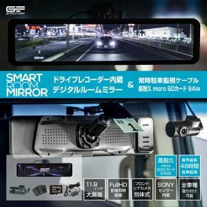 ドライブレコーダー ミラー型 インナーミラー スマートルームミラー 1年保証 前後 2カメラ ドラレコ ノイズ対策済 フルHD【SH2+常時ケーブル+SDカード】|gfactory