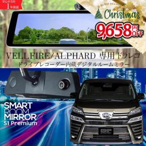 ヴェルファイア アルファード 30系 専用 ドライブレコーダー ミラー型 インナーミラー 1年保証 2カメラ【S1+ロングブラケット+SDカード】|gfactory
