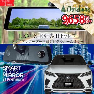 レクサス RX 20系 専用 ドライブレコーダー ミラー型 インナーミラー 1年保証 2カメラ【S1+ロングブラケット+SDカード】|gfactory