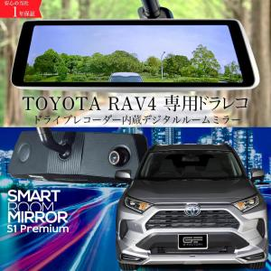 RAV4 50系 トヨタ 専用 ドライブレコーダー ミラー型 インナーミラー 1年保証 2カメラ【S1+ロングブラケット+SDカード】|gfactory