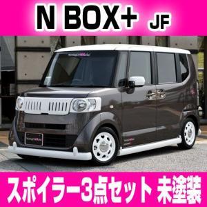 N-BOX + JF系 リップモール セット エアロパーツ ...