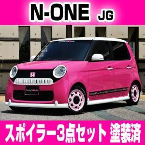 N-ONE JG系 リップモール セット エアロパーツ 塗装...