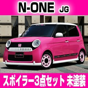 【在庫処分】MovingCafeLabel N-ONE JG...
