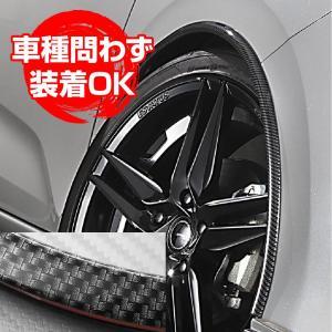 カーボン柄 フェンダーアーチモール ver3 片側9.5ミリ フェンダーモール(車種問わず装着OK) オーバーフェンダー|gfactory