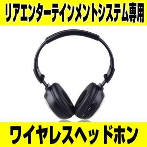 高級車風リアエンターテインメントシステム専用のワイヤレスヘッドホン|gfactory
