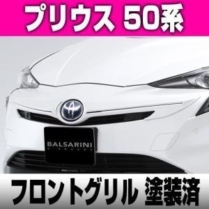 プリウス PRIUS 50系 フロント グリル【BALSARINI 仕様】FRP製 塗装済 全車対応|gfactory