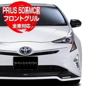 プリウス PRIUS 50系 フロント グリル【BALSARINI 仕様】FRP製 未塗装 全車対応|gfactory