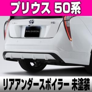 プリウス PRIUS 50系 リア アンダー スポイラー【BALSARINI 仕様】FRP製 未塗装 全車対応|gfactory