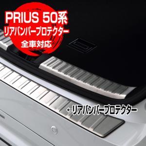 プリウス PRIUS 50系 リア バンパー プロテクター【BALSARINI 仕様】ステンレス製 全車対応|gfactory
