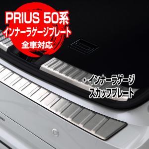 プリウス PRIUS 50系 インナー ラゲージ スカッフ プレート【BALSARINI 仕様】ステンレス製 全車対応|gfactory