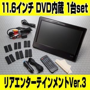 リアモニター最大級11.6インチ 高輝度LEDバックライト 広視野角パネル DVD内蔵 リアエンターテインメントシステム ver.3 1台セット 安心の1年保証|gfactory