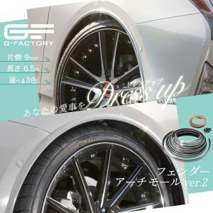 GFフェンダーモール ver2 片側9ミリ フェンダーアーチモール メッキ ホワイト ブラック オーバーフェンダー ラバーフェンダー|gfactory