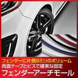 フェンダーモール ver2 片側9ミリ フェンダーアーチモール ブルー レッド オーバーフェンダー ラバーフェンダー|gfactory