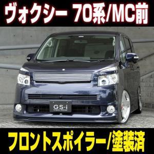 GS-I VOXY-ZS/Z ヴォクシー 70系 MC前 「フロントスポイラー(2-tone塗装済 / 9AF+GM)」|gfactory