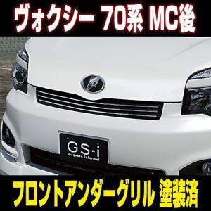 ヴォクシー 70系 MC後 ZS,Zグレード フロントアンダーグリル 塗装済 GS-I  VOXY|gfactory
