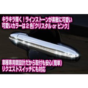 ラインストーン付 キラキラ ドアハンドル カバー【Version.1/2】TANTO タント gfactory