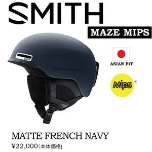 20-21 SMITH スミス メイズ ミップス 【SMITH MAZE MIPS MATTE FRENCH NAVY 】 スノーボード スキー ヘルメット スノボ HELMET 日本正規品 ASIAN FIT JAPAN|gfcreek