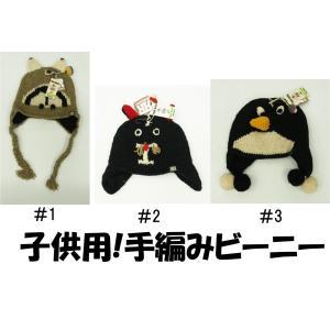 【処分特価】 子供用 KIDS 手編みビーニー ニット 帽子 可愛い ANIMALKIDS|gfcreek