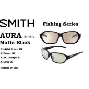 SMITH スミス サングラス 【SMITH AURA  MATTE BLACK 】 フィッシング 釣り 偏光 偏向 SUNGLASS X-|gfcreek