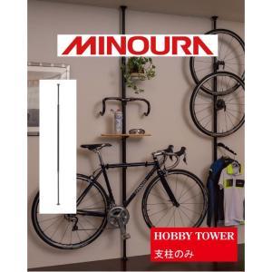 ミノウラ ホビータワー 自転車 釣り竿 スノーボード ポール式 収納スタンド ディスプレイスタンド MINOURA Hobby Tower HT-1000 ベース支柱タワー式 黒|gfcreek