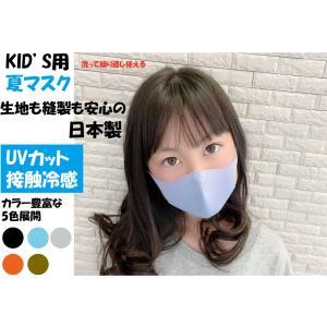 【ネコポス便発送可】KID'S用 子ども マスク UVカット 接触冷感 ひんやりマスク MASK 日本製 洗える 子供用