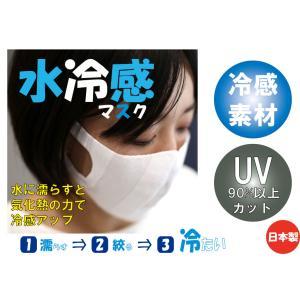 【ネコポス便発送可】マスク 水冷感 UVカット 接触冷感 ひんやりマスク 気化熱 MASK 日本製 洗える 女性用 男性用 ホールガーメント|gfcreek