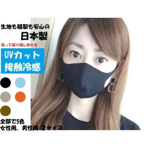 【ネコポス便発送可】マスク UVカット 接触冷感 ひんやりマスク MASK 日本製 洗える 女性用 男性用
