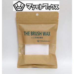【ネコポス便発送可】 マツモトワックス BRUSH WAX ブラッシュワックス  固形ワックス スノーボード チューンナップ サマーゲレンデ|gfcreek