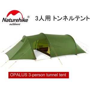 【NatureHike】OPALUS 3人用テント トンネルテント ダブルウォールテント キャンプテント 紫外線防止 アウトドア 登山 テント ツーリング 災害 防災 非自立|gfcreek