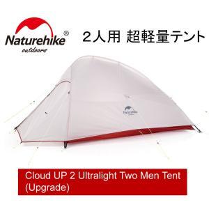 【NatureHike】CLOUD UP 2人用テント 超軽量 ダブルウォールテント キャンプテント 紫外線防止 アウトドア 二人用 登山 山岳テント ツーリング 災害 防災 自立式|gfcreek