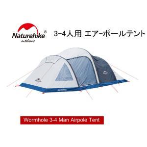 【NatureHike】Wormhole 3-4人用テント エアポールテント キャンプテント 紫外線防止 アウトドア 四人用 三人用 ファミリーテント ツーリング 災害 防災 自立式|gfcreek