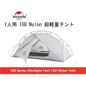 【NatureHike】VIK1 15D Sillicon WHITE 1人用テント 超軽量 シングルウォールテント キャンプ 紫外線防止 アウトドア 登山 山岳テント ツーリング 防災 自立式|gfcreek